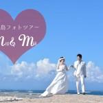 《お客様020》ウェディングプラン💗青空ビーチ & 夕日ビーチ N様 & M様 by Hashimoto