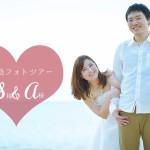 《お客様048》バリ島青空ビーチフォト S様 & A様 by Hashimoto