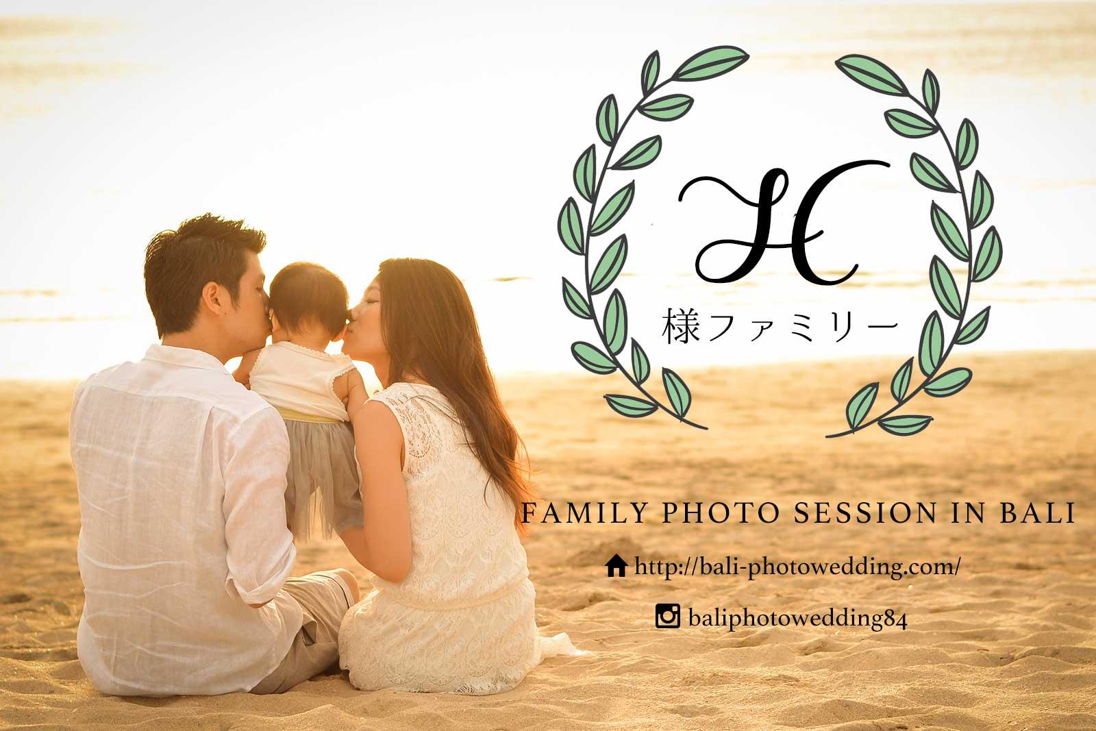バリ島ビーチで家族写真H様