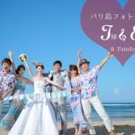 《お客様047》青空ビーチフォト x サンセットフォト T様 & E様 & ご家族 Natsuki