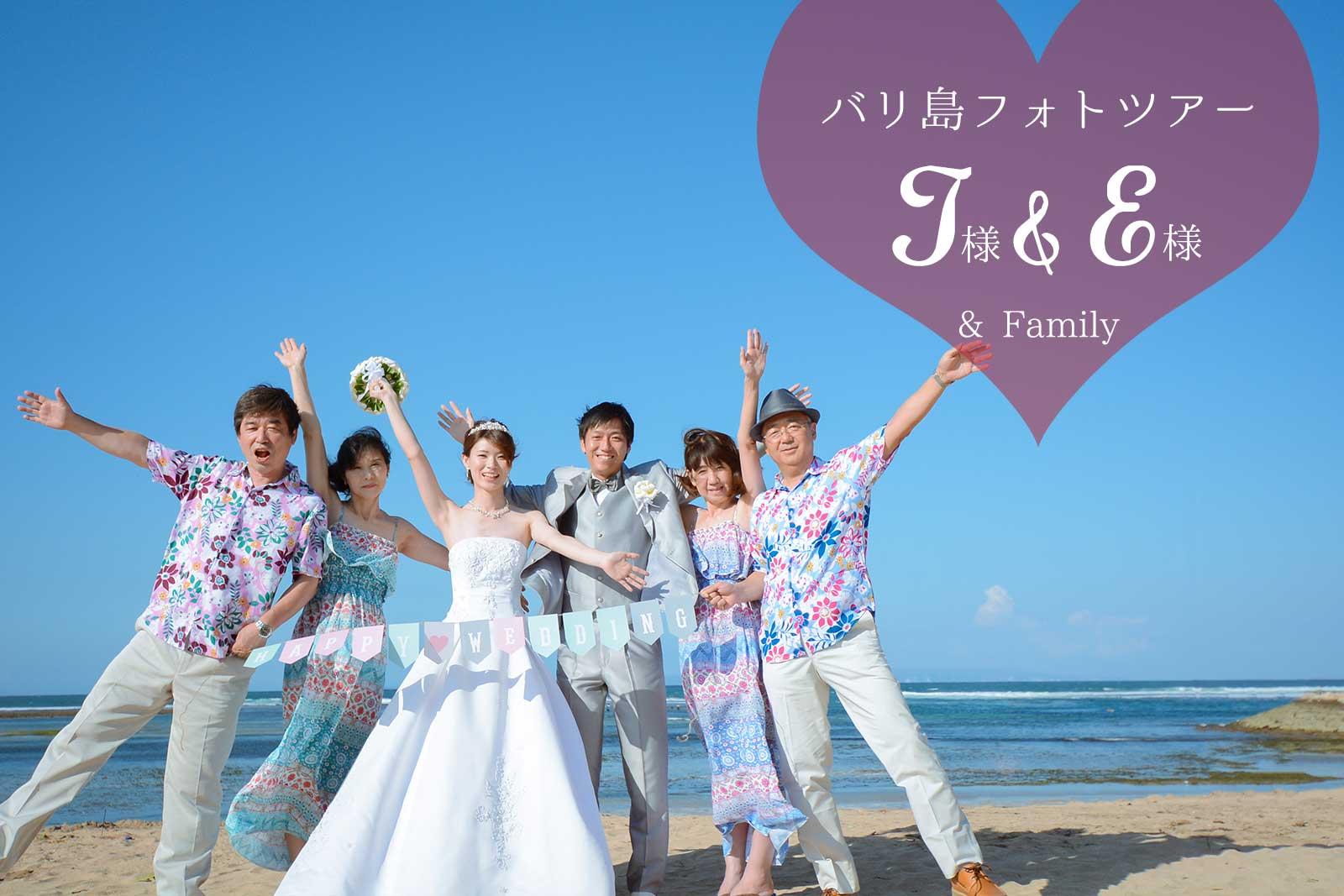 バリ島ビーチで家族写真TEサマ