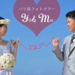 《お客様044》青空ビーチフォト&サンセットフォトY様 &M様 by Natsuki