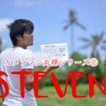 【アヤカ #04】【丸裸シリーズ②】オレ動画をライブ配信!!愛されナルシストのステフェンを丸裸!!!