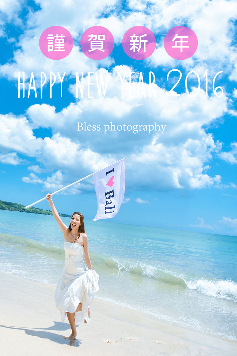 バリ島 新年2016