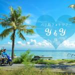 《お客様016》離島レンボンガン島で南国フォトツアー – Y & Y様
