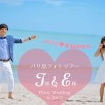 《お客様056》ガーランドを活かしてビーチフォト♡ T様 & E様 by Taichi