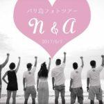 《お客様086》ご友人からの結婚一周年サプライズフォト❤️ N&A様 by Natsuki