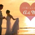 《お客様057》キラキラ光る夕日の中でダンス♪ サンセットフォト A様&M様 by Natsuki