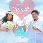 《お客様060》ウェディングドレスで大胆に海の中へ!青空ビーチフォト♡ K様 & M様 by Taichi