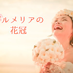 人気オプション♪ 生花プルメリアの花冠が可愛いんです♡