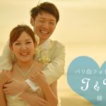 《お客様042》青空ビーチフォト&夕日ビーチフォト T様 & M様 by Hashimoto