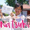 【アヤカ #02】【丸裸シリーズ①】ブレスの女性カメラマン♡ 人好きな人見知りNatsukiを丸裸!!!
