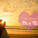 《お客様015》年末12/29にサンセット撮影📷🌴 M様 & N様 by Natsuki