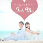 《お客様045》青空ビーチフォト📷🌴 T様 & M様 by Tino