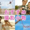 【アヤカ #03】バリでフォトツアーするならコレ!おすすめ撮影小物4つ❤️
