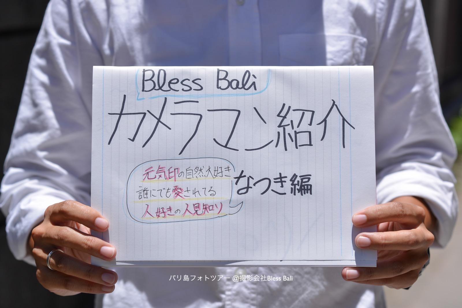 日本人女性カメラマンなつきを紹介