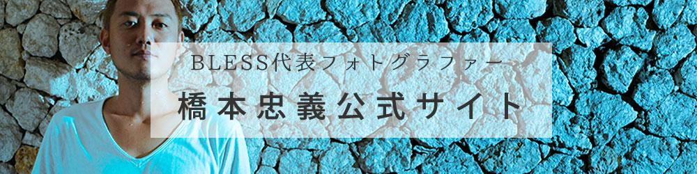 橋本忠義公式サイト