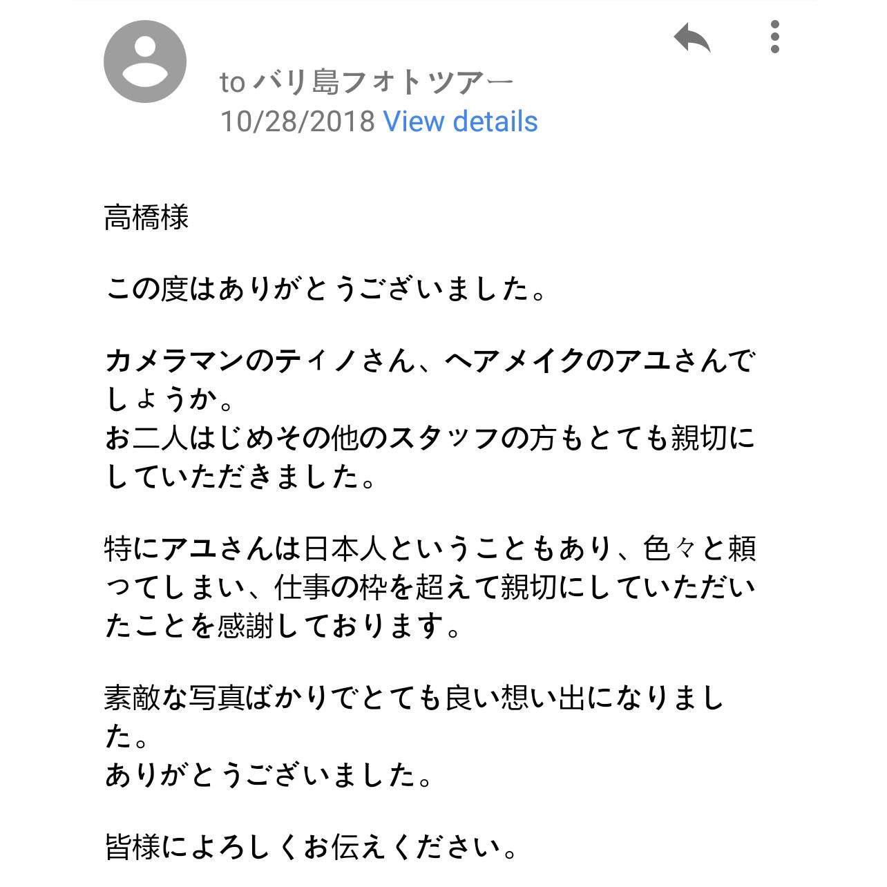 バリ島日本人ヘアメイク